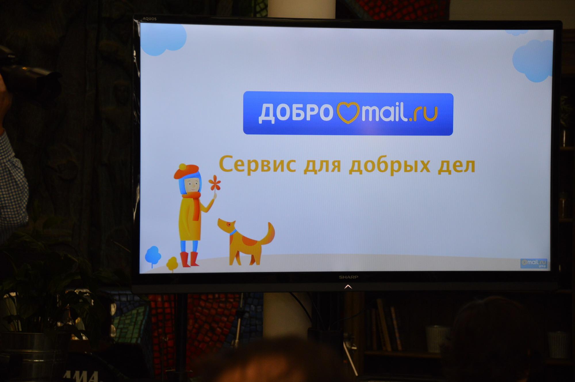 Даниловцы на Добро Mail.ru