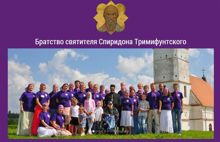 Братство святителя Спиридона