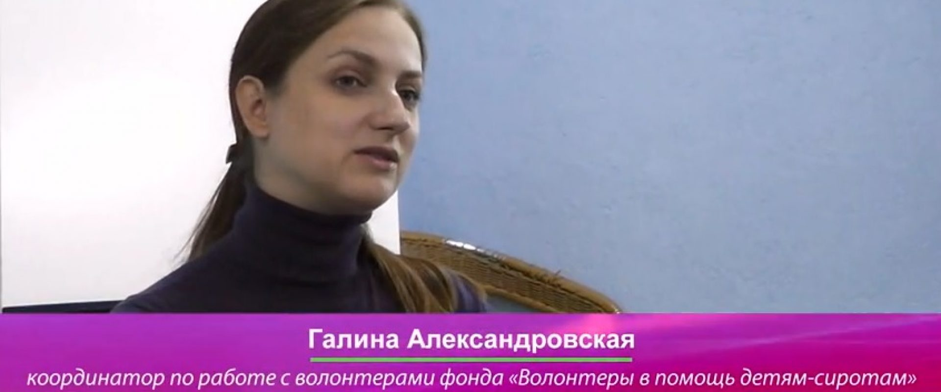 Г. Александровская Обучение волонтеров
