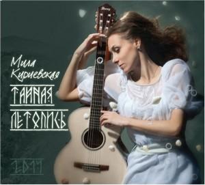 Мила Кириевская выступила в детском доме