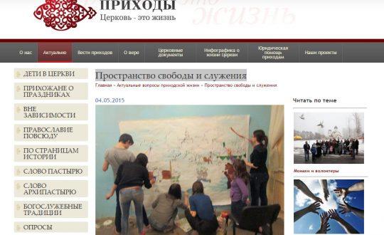 православные молодежные организации