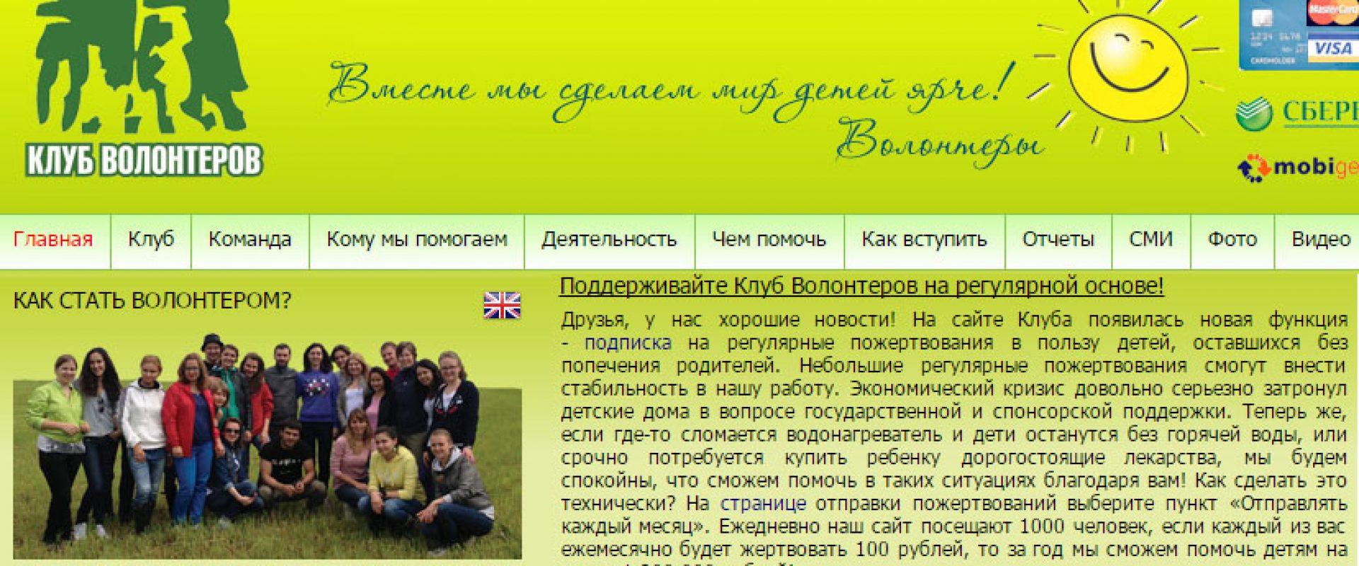клуб волонтеров