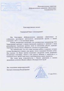 РДКБ микрохирургия№1