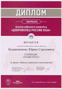 dobrovoletsrossii-konkurs-gramota