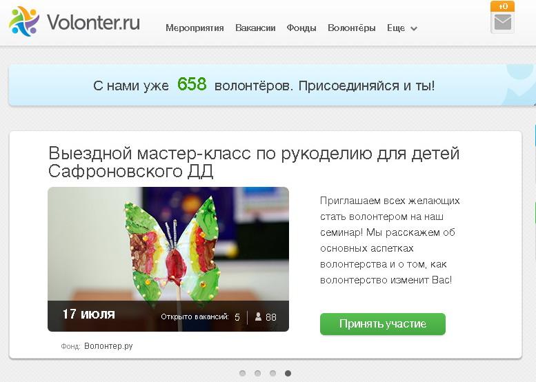 Сайт VOLONTER.RU