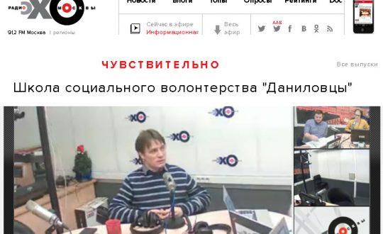 Эхо Москвы о волонтерах