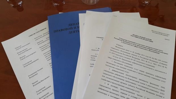 «Даниловцы» участвуют в обсуждении нового законопроекта по волонтерам