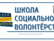 «Даниловцы» откроют Школу социального волонтерства