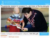 Фонд Правмир объявил сбор для Даниловцев