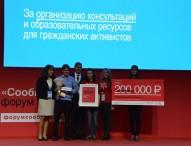 Даниловцы получили премию Общественной палаты за Школу социального волонтерства
