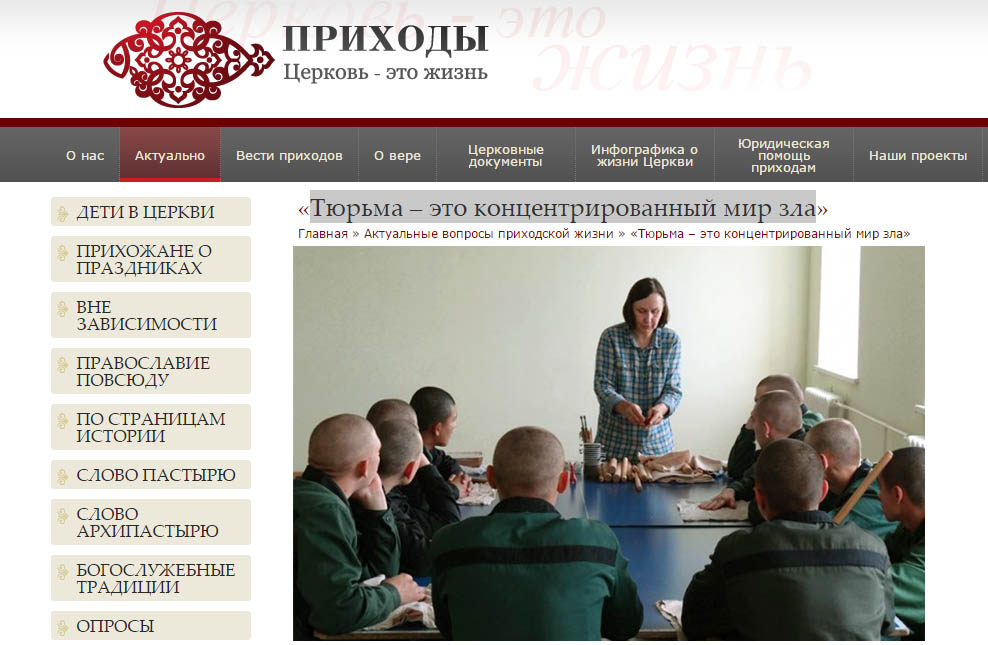 волонтеры и заключенные