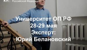 Юрий Белановский провел семинар в университете Общественной палаты