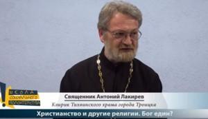 Видео третей встречи иер. Антония Лакирева с даниловцами