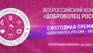 Началась регистрация на Всероссийский конкурс «Доброволец России-2016»!
